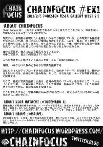 chainfocuse381aee382b3e38394e383bc